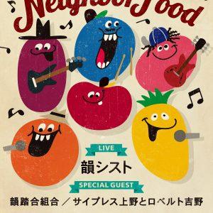 neighborfood_flyer_back