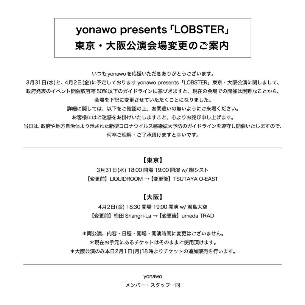 yonawo_会場変更